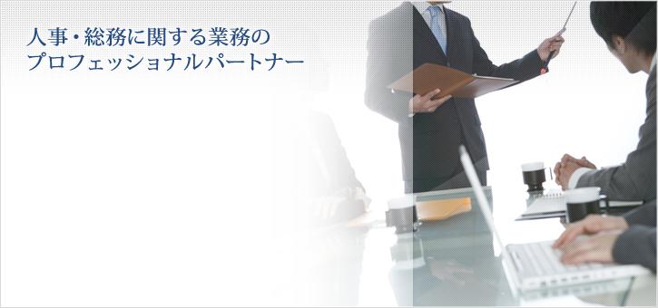 人事・総務に関する業務のプロフェッショナルパートナー