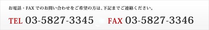 お電話・FAXでのお問い合わせをご希望の方は、下記までご連絡ください。 TEL 03-5827-3345(代)FAX 03-5827-3346(代)